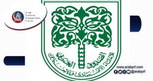 الصندوق العربي للإنماء الاقتصادي