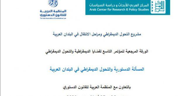 مؤتمر دولي حول المسألة الدستورية والتحول الديمقراطي في البلدان العربية