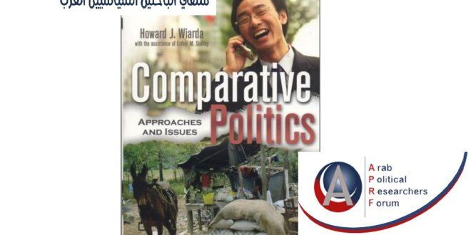 السياسة المقارنة اليوم: رؤية عالمية - مترجم - Comparative politics today