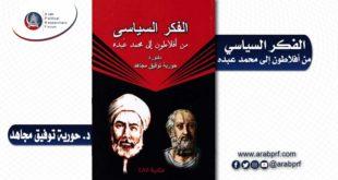"""الفكر السياسي من أفلاطون إلى محمد عبده """"تحميل كتاب"""""""