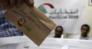 النمـط الانتخـابي اللبناني بين رهان الديموقراطية وحصار الطائفية