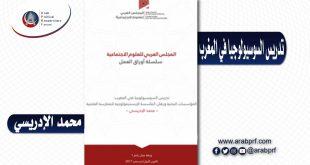 تدريس السوسيولوجيا في المغرب: المؤسسات البحثية ورهان المأسسة الإبستيمولوجية للممارسة العلمية