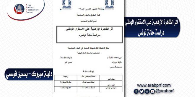 أثر الظاهرة الإرهابية على الاستقرار الوطني - دراسة حالة تونس
