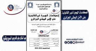 انعكاسات الهجرة غير القانونية على الأمن الوطني الجزائري