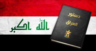 دستور العراق – الدستور العراقي 2005