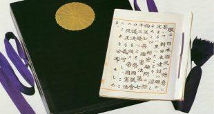 الدستور الياباني -دستور اليابان 1946