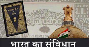 الدستور الهندي -دستور الهند 1949 (المعدل 2016) عُدّل لاحقا