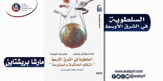 السلطوية في الشرق الأوسط.. النظم الحاكمة والمقاومة