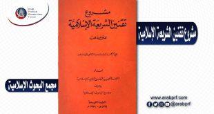 مشروع تقنين الشريعة الإسلامية على المذاهب الفقهية – مجمع البحوث الإسلامية