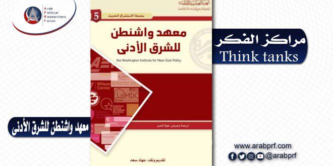 مراكز الفكر Think tanks – معهد واشنطن للشرق الأدنى