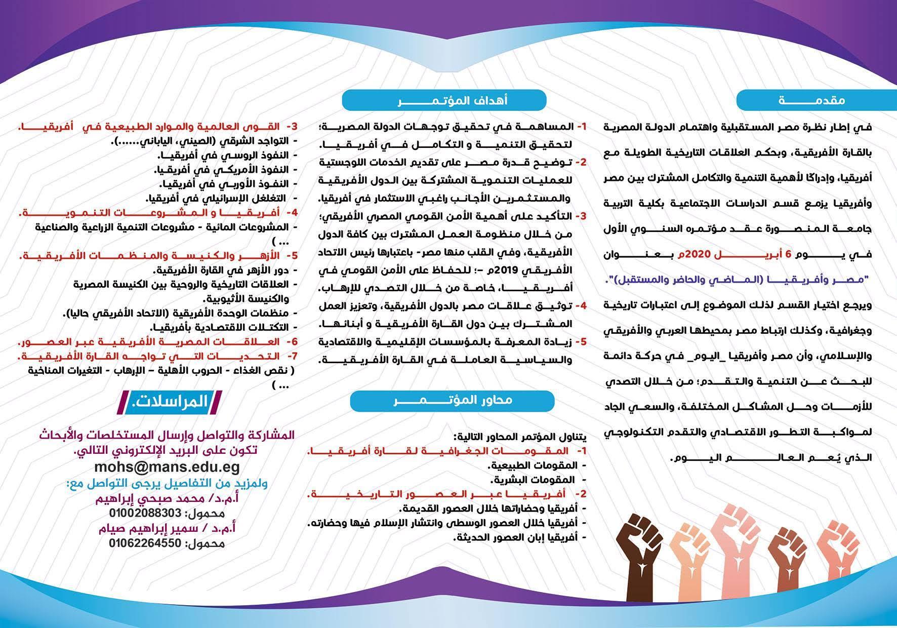 المؤتمر السنوي الأول لقسم الدراسات الاجتماعية بكلية التربية جامعة المنصورة. مصر وأفريقيا