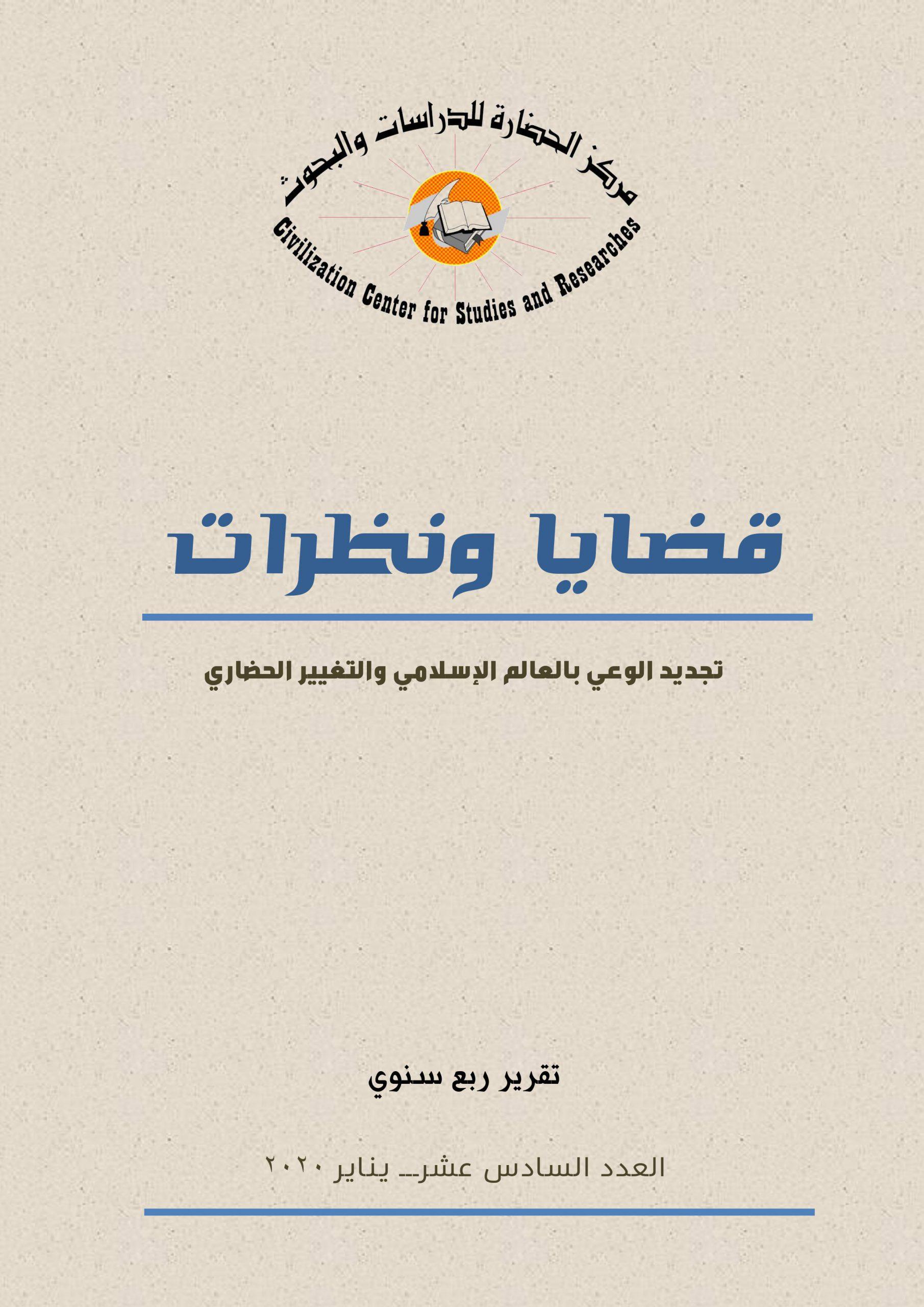 العدد السادس عشر من فصلية قضايا ونظرات: تطور الأوضاع السياسية والعسكرية في المنطقة العربية