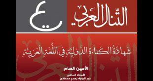 """ما هو التنال العربي؟ شهادة الكفاءة الدولية في اللغة العربية """"التنال العربي"""""""