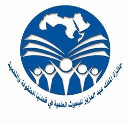 جائزة الملك عبد العزيز 2020