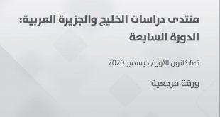 """دعوة إلى كتابة أوراق بحثية لـ """"منتدى دراسات الخليج والجزيرة العربية"""" في دورته السابعة"""