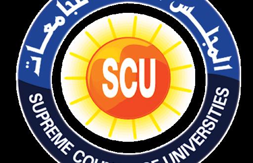 اجراءات التقدم لطلب معادلة الدرجات العلمية والترقي للمعاهد والجامعات الخاصة)
