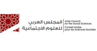 """دعوة لتقديم ملخّصات لأوراق بحثيّة المؤتمر الخامس للمجلس العربي للعلوم الاجتماعية الموضوع: """"مساءلة العلوم الاجتماعيّة في دوّامة الأزمات: موجات السّخط والمطالبة بالتغيير"""""""