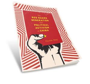كتاب الحرس الأحمر
