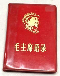 الكتاب الأحمر الصغير لماو