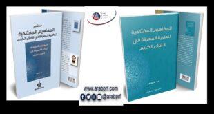 المفاهيم المفتاحية لنظرية المعرفة في القرآن الكريم عبد الكريم بليل