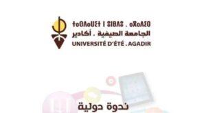 الجامعة الصيفية أكادير